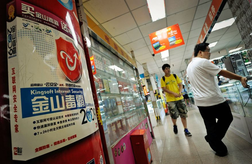 ** FILE ** An advertisement for a Chinese Internet-security software brand is displayed at a computer mall in Beijing on Aug. 2, 2010. (Associated Press)