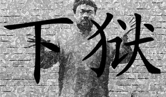 Illustration: Ai Weiwei