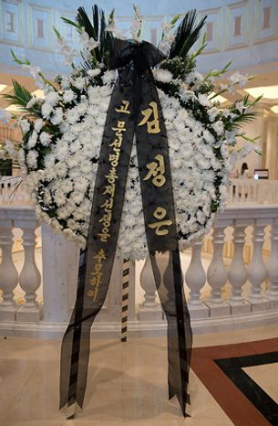 This flower arrangement was sent by Kim Jung-Un following the death of Rev. Sun Myung Moon. Although the church asked that no flowers be sent, they have received hundreds of arrangements, which are all on display Cheong Shim Peace World Center in Gapyeong-gun, Korea, on Thursday, Sept. 13, 2012. (Barbara L. Salisbury/The Washington Times)