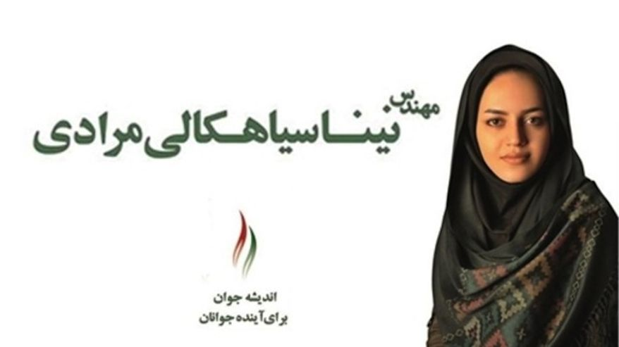 A campaign poster for Nina Siakhali Moradi, who ran for city councilor in Qazvin, Iran, is seen here. She has reportedly been barred from office for being being too attractive. (Courtesy of Iranwire)