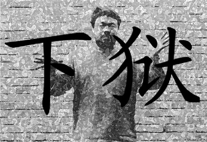 Illustration: Ai Weiwei