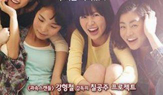 Film: 'Sunny'