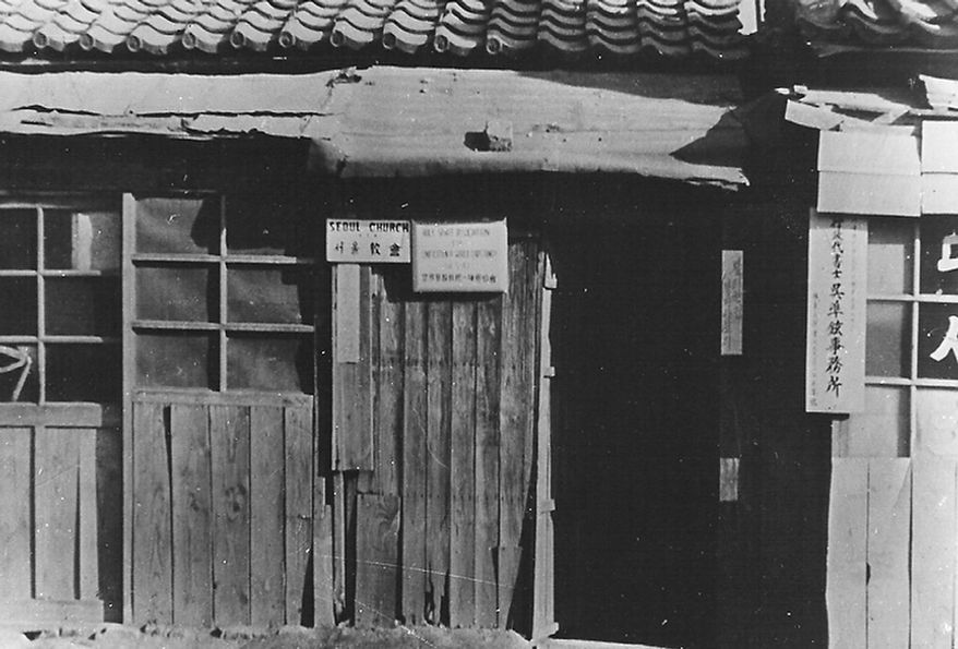 Sign hung on the Rev. Sun Myung Moon's first church in 1954 in Seoul, South Korea.  Courtesy H.S.A.-U.W.C.