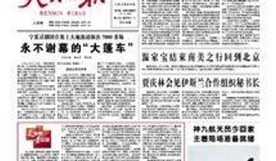 "The People's Daily, the official mouthpiece of the Chinese Communist Party's Central Committee, started a column in mid-March titled ""Immoral and Untrustworthy Americans,"" though two months later it changed the title to ""The America You Don't Yet Know."""