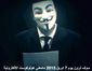 Anonymous April threat.jpg