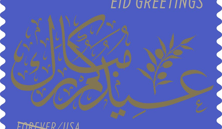 This undated photo provided by The United States Postal Service, shows an image of a stamp commemorating the two most important festivals, or eids, in the Islamic calendar: Eid al-Fitr and Eid al-Adha. (United States Postal Service via AP)