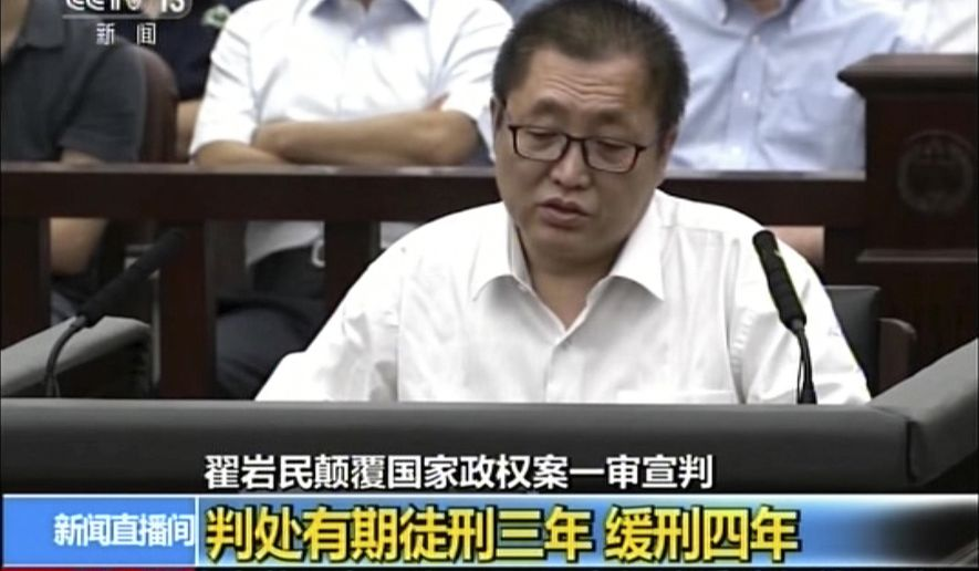 In this image from video released on Tuesday, Aug. 2, 2016 by China's CCTV and made available via AP Video, Zhai Yanmin speaks during his trial at the Tianjin No. 2 Intermediate People's Court in northern China's Tianjin Municipality. A Chinese court issued a suspended three-year prison sentence Zhai, a human rights activist charged with subversion of state power after a brief trial Tuesday, the first publicly acknowledged hearing in a secrecy-shrouded yearlong case involving hundreds of rights activists. (CCTV via AP Video)