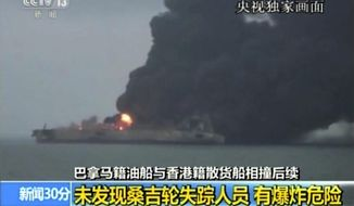 "In this image from video run by China's CCTV shows the Panama-registered tanker ""Sanchi"" is seen ablaze after a collision with a Hong Kong-registered freighter off China's eastern coast, Monday, Jan. 8, 2017. The U.S. Navy has joined the search for 32 crew members missing from the oil tanker that caught fire after colliding with a bulk freighter off China's east coast. (CCTV via AP Video)"