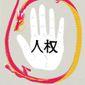 Illustration on China and human rights by Linas Garsys/The Washington Times