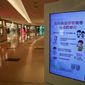 An electronic display board showing a precautionary notice of the coronavirus at a deserted upscale shopping mall in Beijing on Sunday. Many big name brands have closed the majority of its stores in mainland China due to the virus outbreak. (ASSOCIATED PRESS)